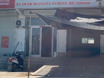 俊峰汽车美容店
