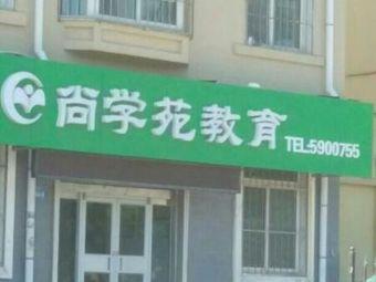 尚学苑教育