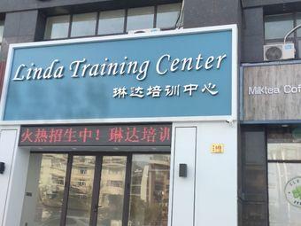 琳达培训中心