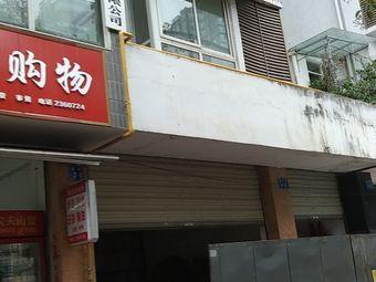 四川和弘森建筑劳务有限公司