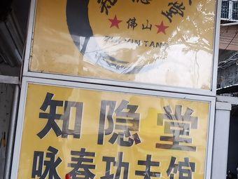 知隐堂咏春拳功夫馆