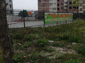 广源足球俱乐部