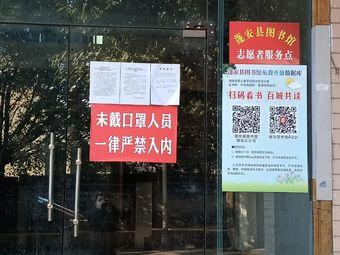 蓬安县图书馆