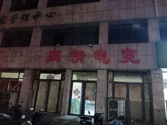 网情电竞(交通街店)