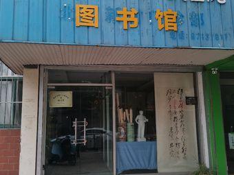 淮安市第二人民医院-图书馆