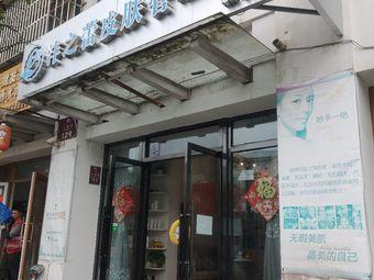 沣之蕾皮肤管理连锁(北川店)