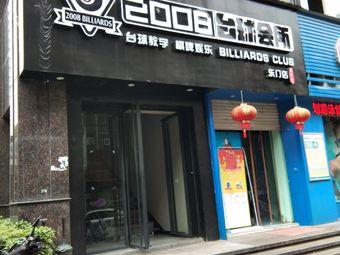 2008台球会所(东门店)