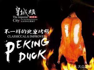 皇城根北京风味主题餐厅