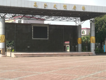 高沙文体广场