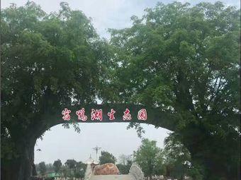 宿鸭湖生态园