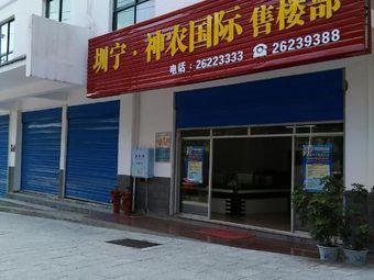 圳宁.神农国际售楼部