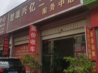 楚雄兴亿二手车服务中心