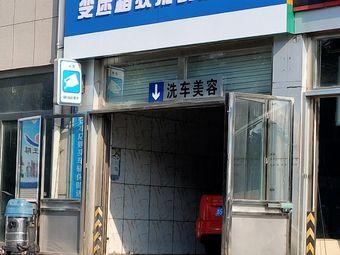 薛老师变速箱技术认证中心