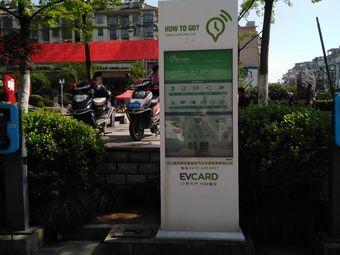 江山市虎山公园电动汽车充电站