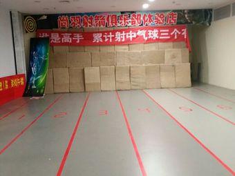 尚羽射箭俱乐部体验店(世跑店)
