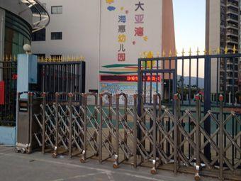 大亚湾海惠幼儿园