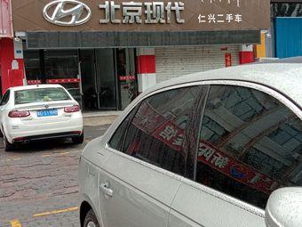 北京现代·仁兴二手车