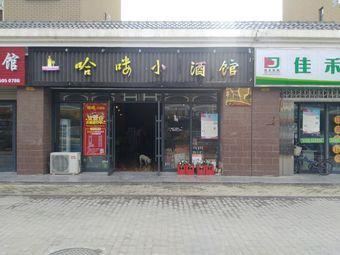 哈喽小酒馆