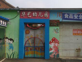 华艺幼儿园