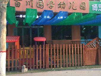 百川国学幼儿园