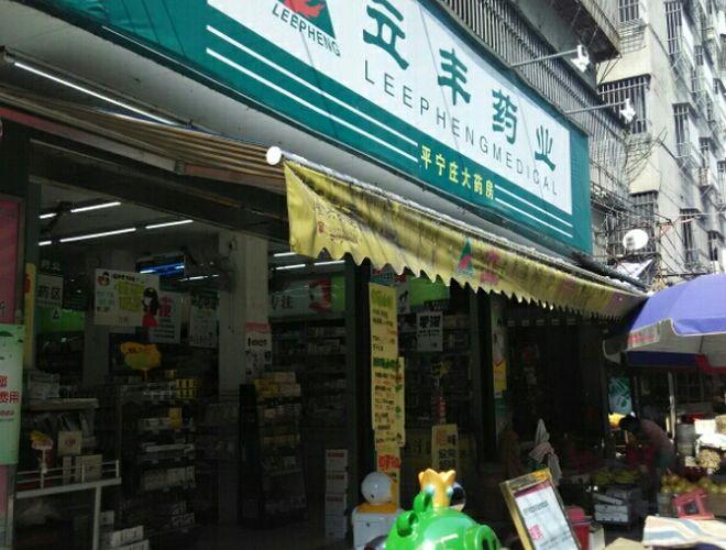 普宁小天使幼儿园东北(环城南路北)