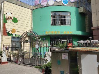 金领幼儿园