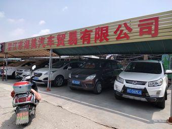 晋江市湖美汽车贸易有限公司