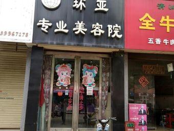 环亚专业美容院