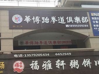 华博跆拳道俱乐部
