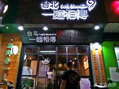 台北精致面馆一面相传的图片