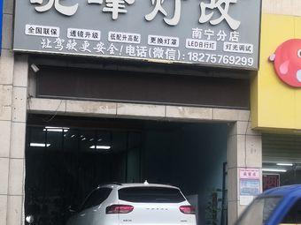 晓峰灯改(南宁分店)