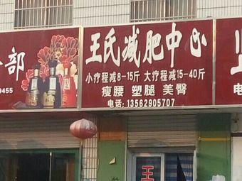 王氏减肥中心