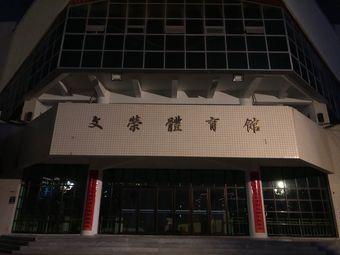 文荣体育馆