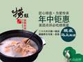 捞旺盛哥锅物料理