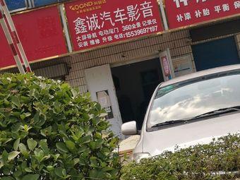鑫诚汽车影音