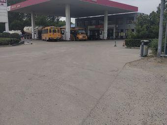 启鑫石化加油站