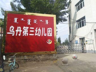乌丹第三幼儿园