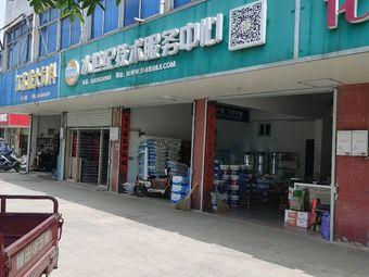 水世纪技术服务中心