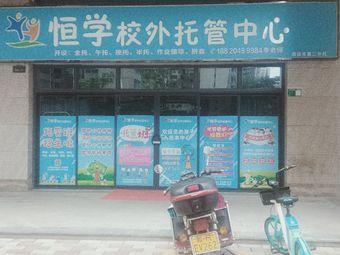 恒学校外托管中心(清远市第二分托)