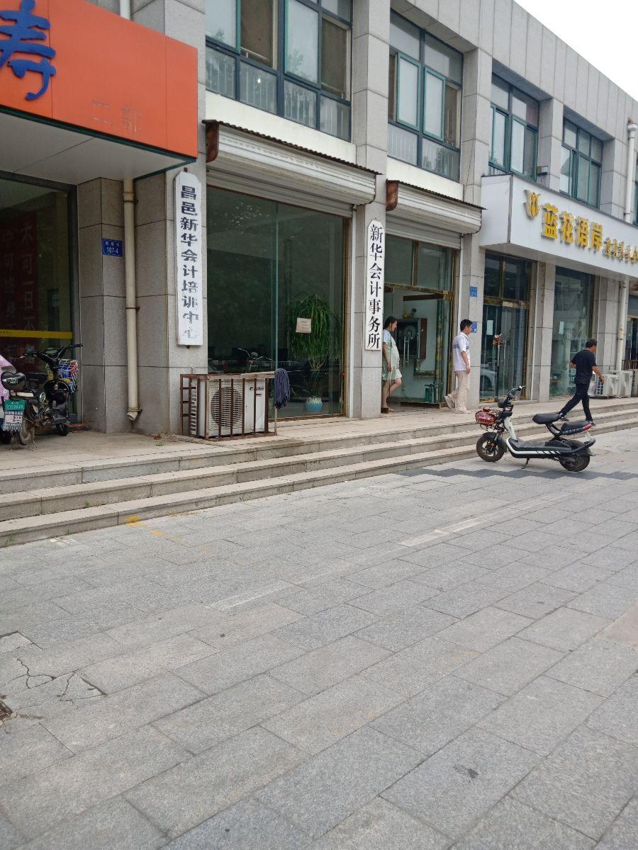 昌邑新华会计培训中心