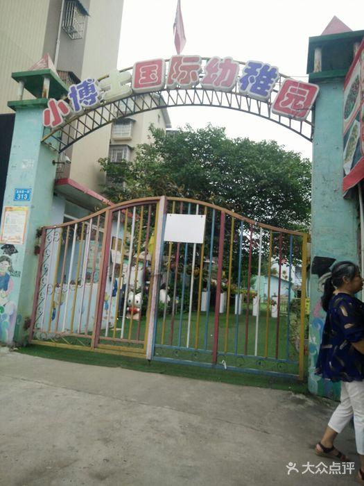 小博士国际幼儿园门头照图片 - 第1张