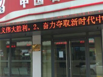 濱海津塘路加油站