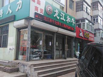 紫鑫商贸龙江和牛