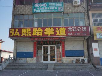 弘熙国际跆拳道(龙庭店)