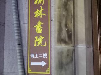 田英章榆林书院