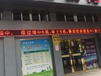 知立教育(安阳路店)