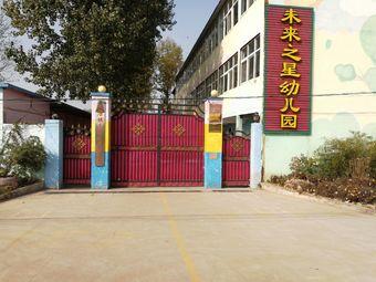 未来之星幼儿园(004乡道)
