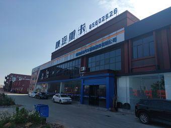 南通苏通汽车销售服务有限公司