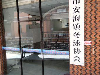 晋江市安海镇冬泳协会