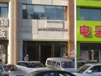 北华艺展空间